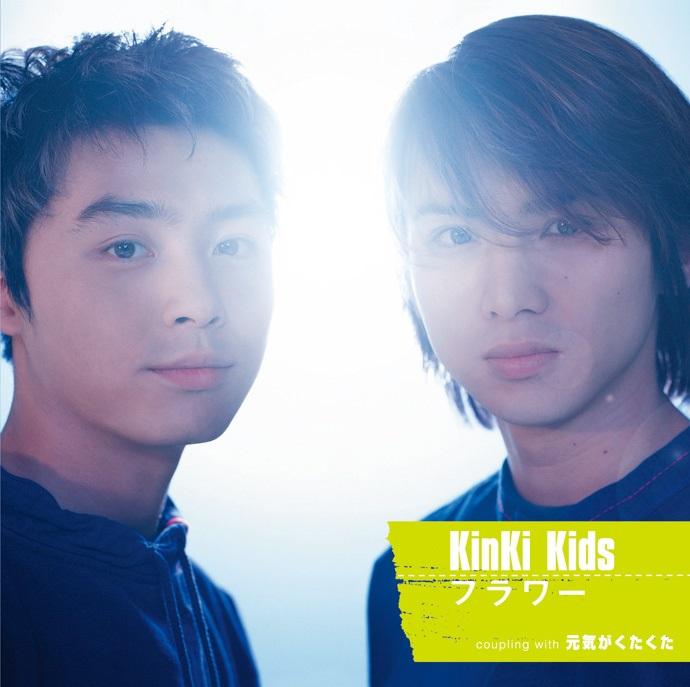 KinKi Kids 1-9单