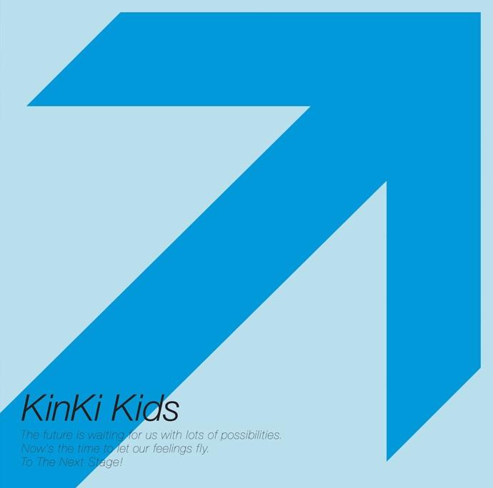 KinKi Kids 26单「永遠に」