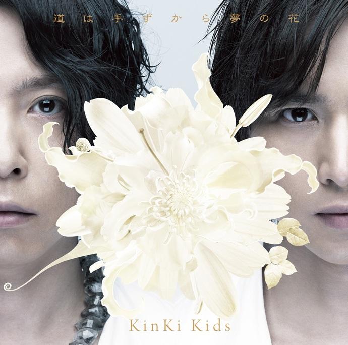 KinKi Kids 37单「道は手ずから夢の花」
