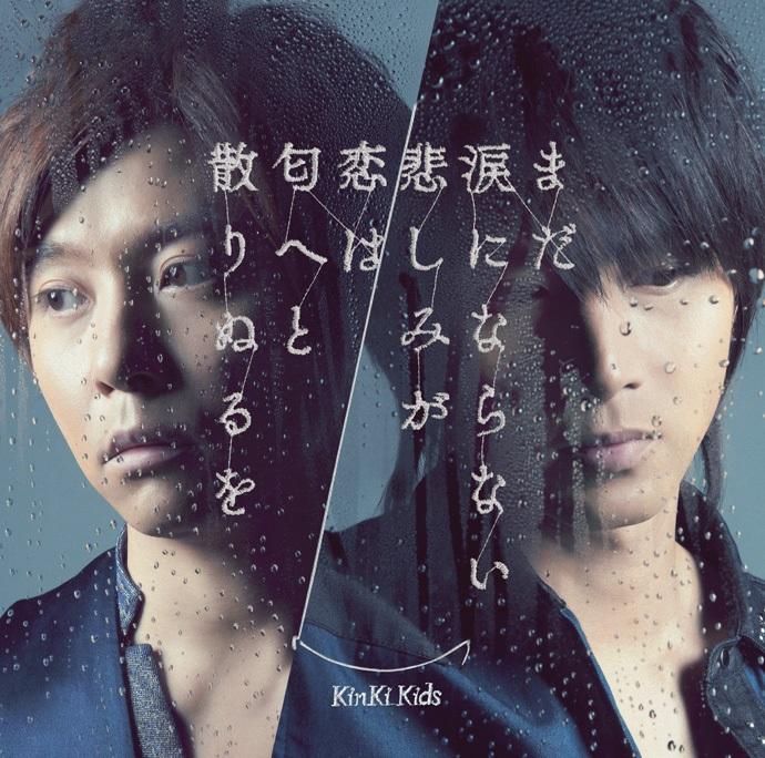 KinKi Kids 33单「まだ涙にならない悲しみが/恋は匂へと散りぬるを」