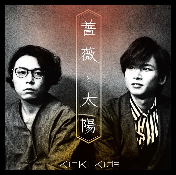KinKi Kids 36单「薔薇と太陽」