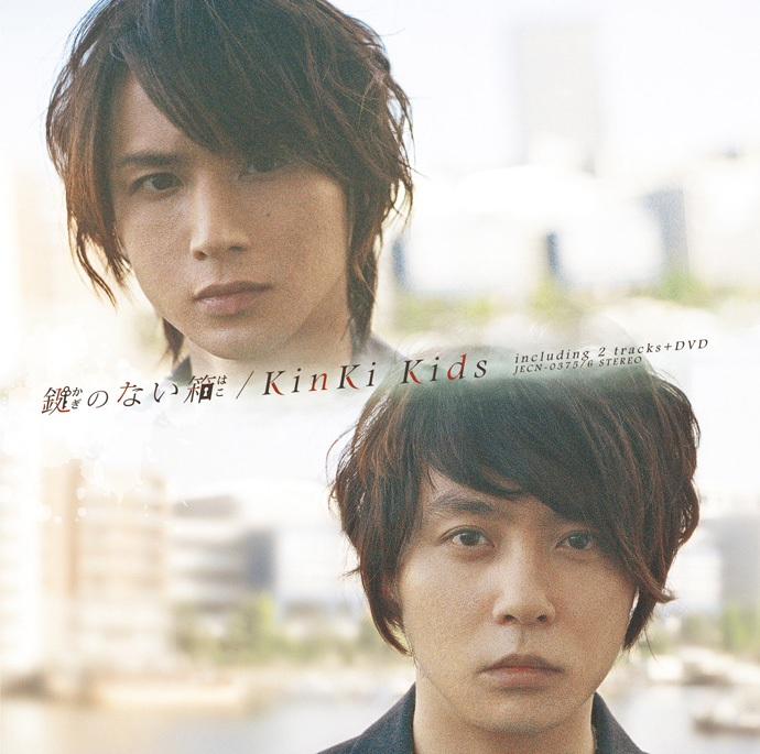 KinKi Kids 34单「鍵のない箱」