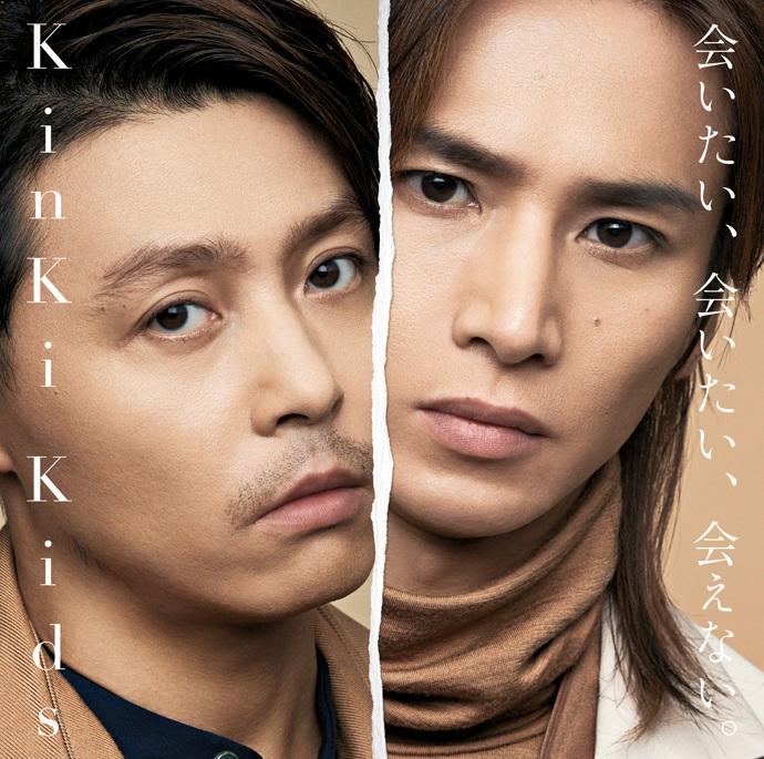 KinKi Kids 40单 「会いたい、会いたい、会えない。」
