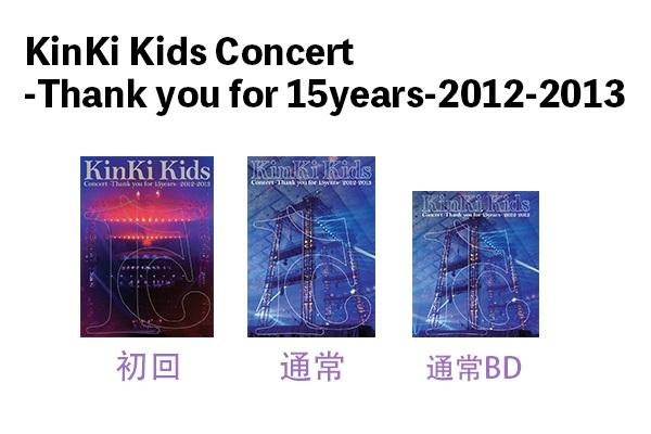 KinKi Kids -Thank you for 15years-2012-2013 草莓控