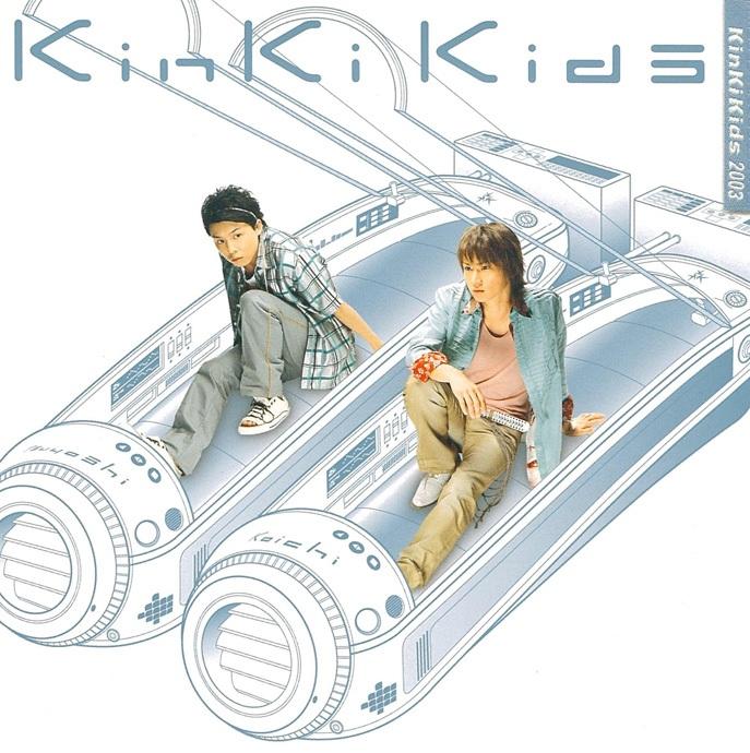 KinKi Kids 18单「薄荷キャンディー」