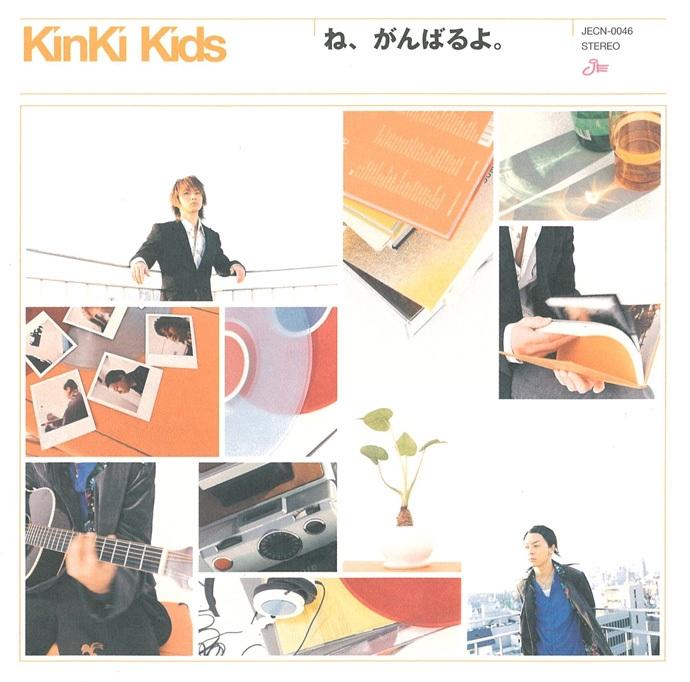KinKi Kids 19单【ね、がんばるよ。】