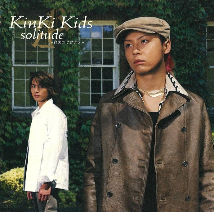 KinKi Kids 15单「solitude~真実のサヨナラ~」