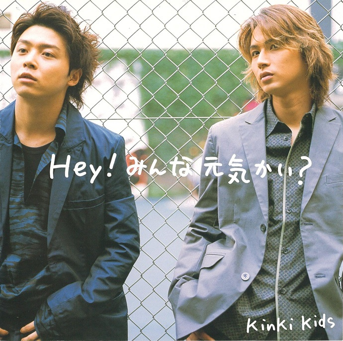 KinKi Kids 13单「Hey! みんな元気かい?」