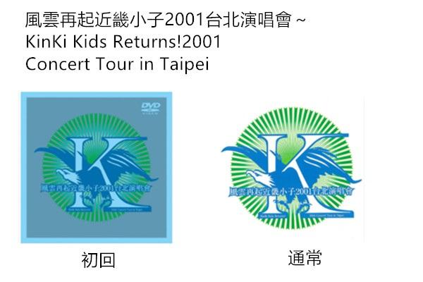 KinKi Kids DVD 風雲再起近畿小子2001台北演唱會~KinKi Kids Returns!2001 Concert Tour in Taipei
