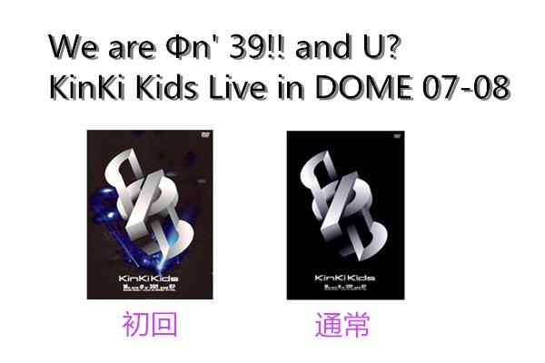 We are Φn' 39!! and U? KinKi Kids Live in DOME 07-08