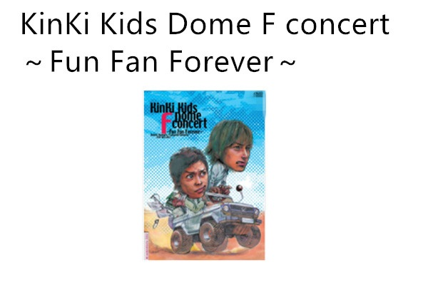 KinKi Kids Dome F concert ~Fun Fan Forever~[DVD]