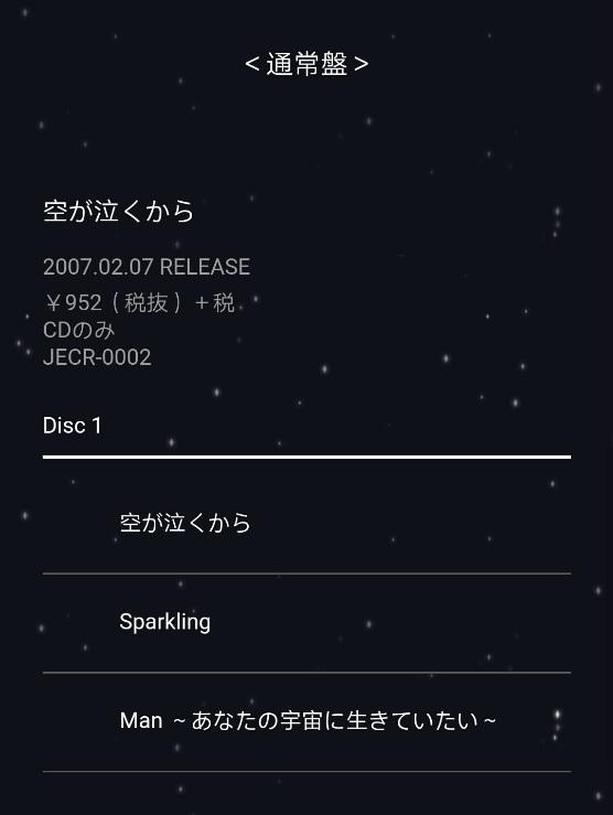 堂本刚 5单 「空が泣くから」