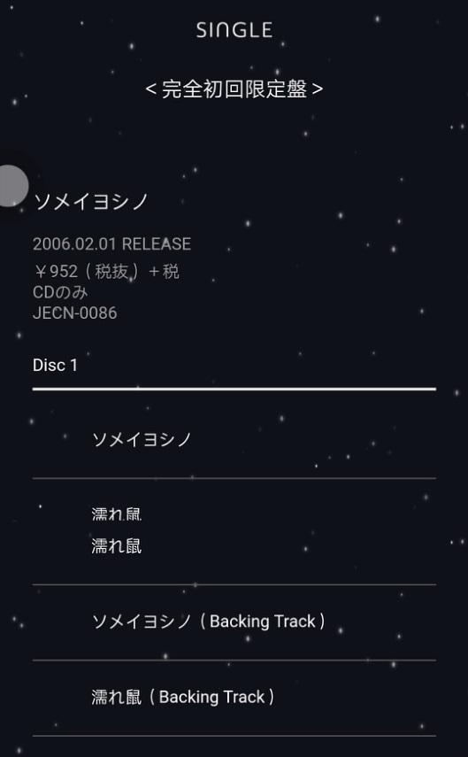 堂本刚 3单 「ソメイヨシノ」 初回/通常