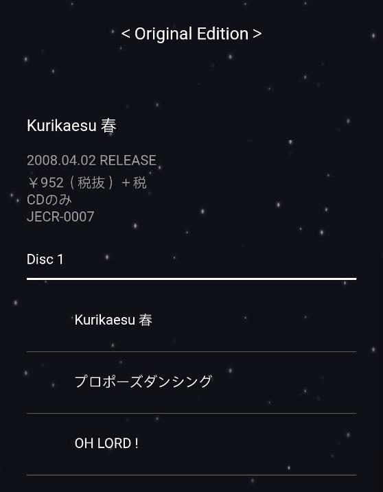 堂本刚 6单 「Kurikaesu 春」 初回/通常