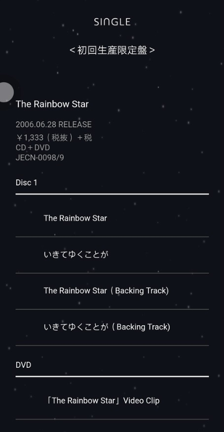 堂本刚 4单 「The Rainbow Star」 初回/通常