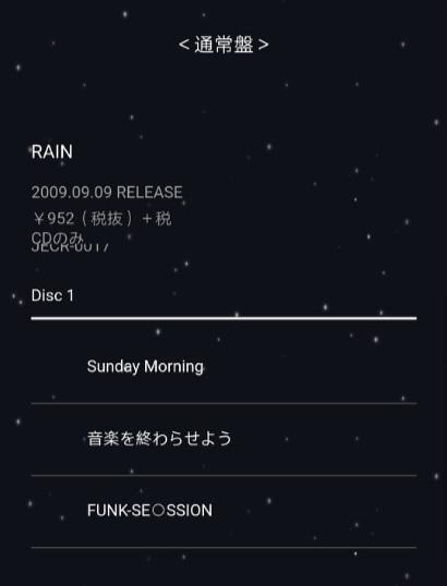 堂本刚 8单 「Rain」 初回/通常