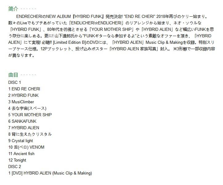 堂本刚 Album 10「HYBRID FUNK」初回/通常