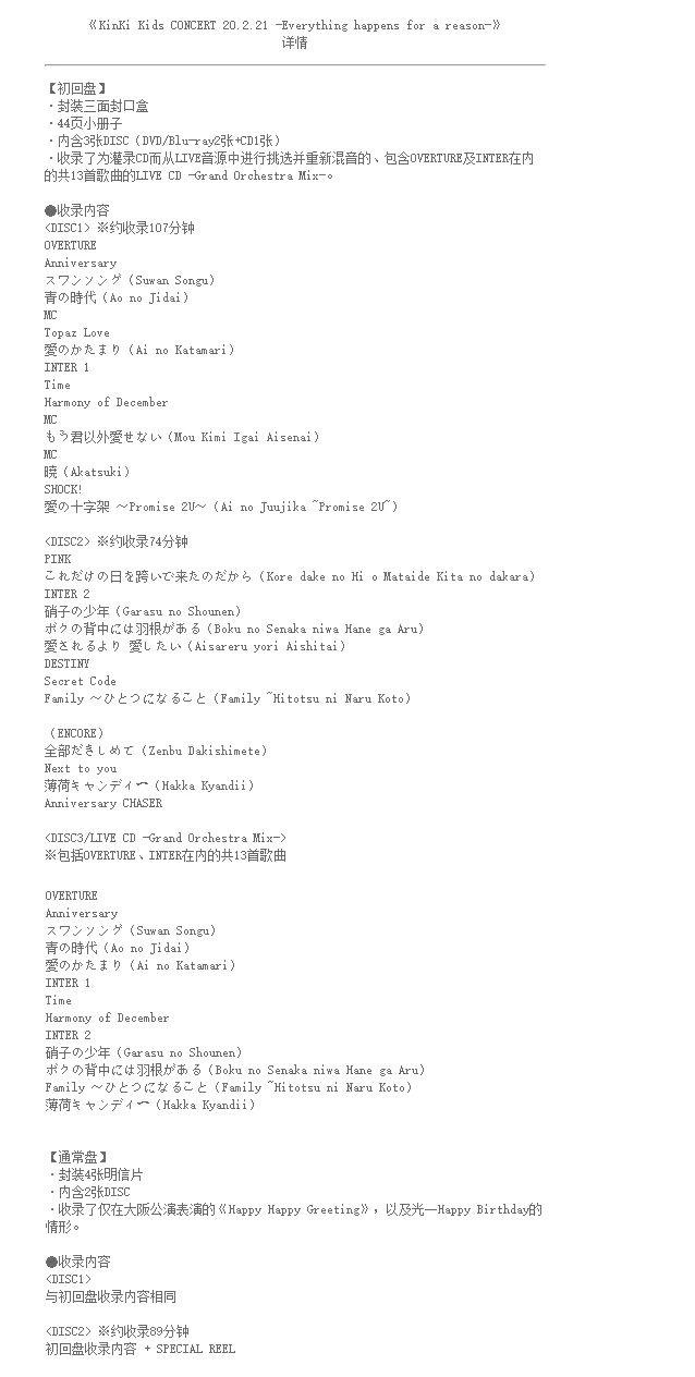 KinKi Kids concert 2013-2014 「20.2.21」