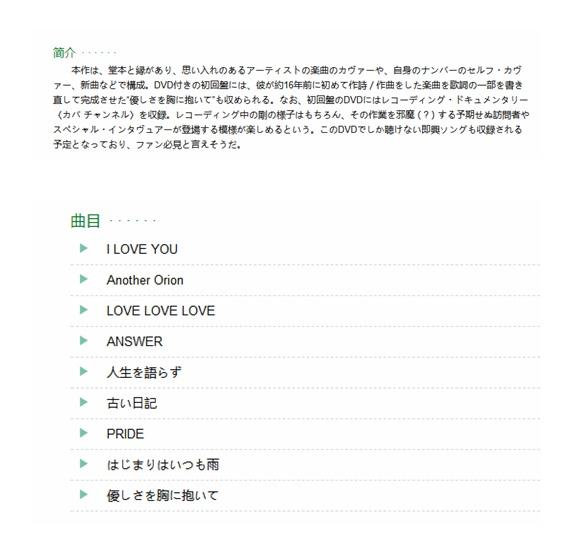 堂本刚 Album 翻唱「カバ」初回/通常