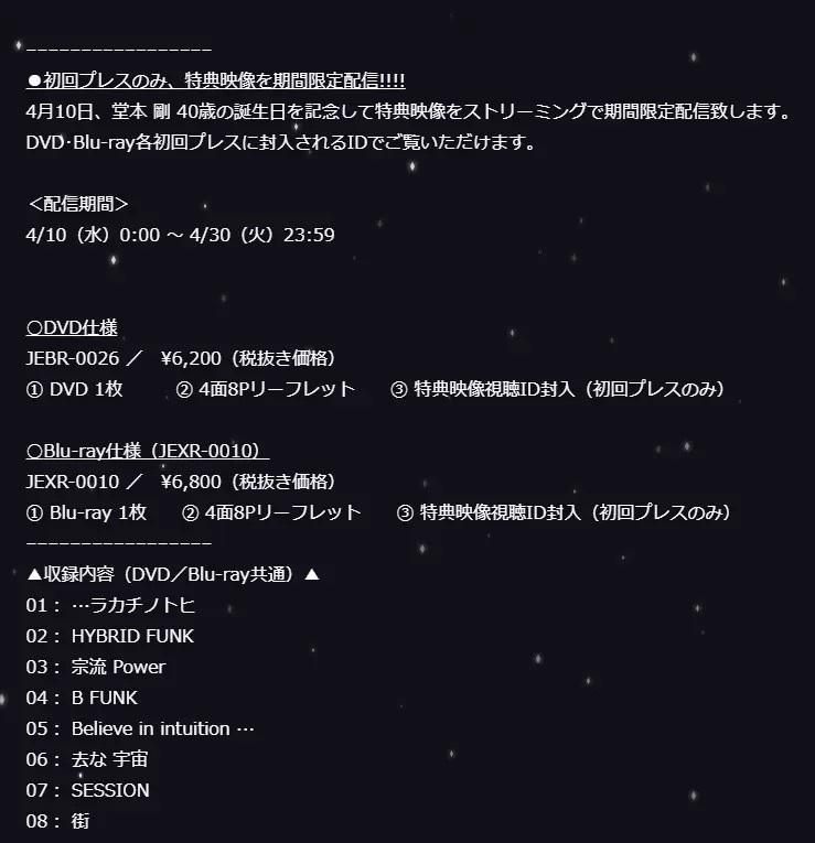 堂本刚 2018LIVE「东大寺 」BD/DVD