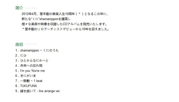 堂本刚 Album 7「shamanippon-ラカチノトヒ-」初回/限定