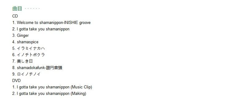 堂本刚 Album 8「shamanippon -ロイノチノイ-」初回/通常