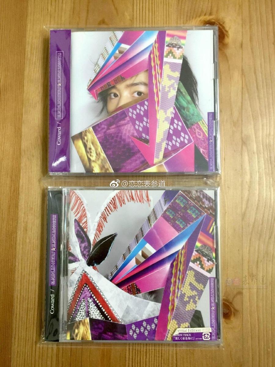 堂本刚 Album 3专「Coward 」初回/通常 胆小鬼专
