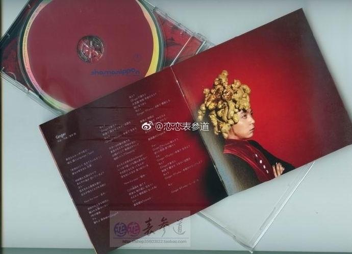堂本刚 Album 8专「shamanippon -ロイノチノイ-」初回A/初回B/通常