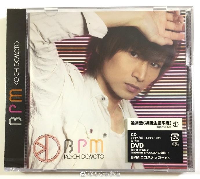 堂本光一 「BPM」 album 专辑 初回/通常