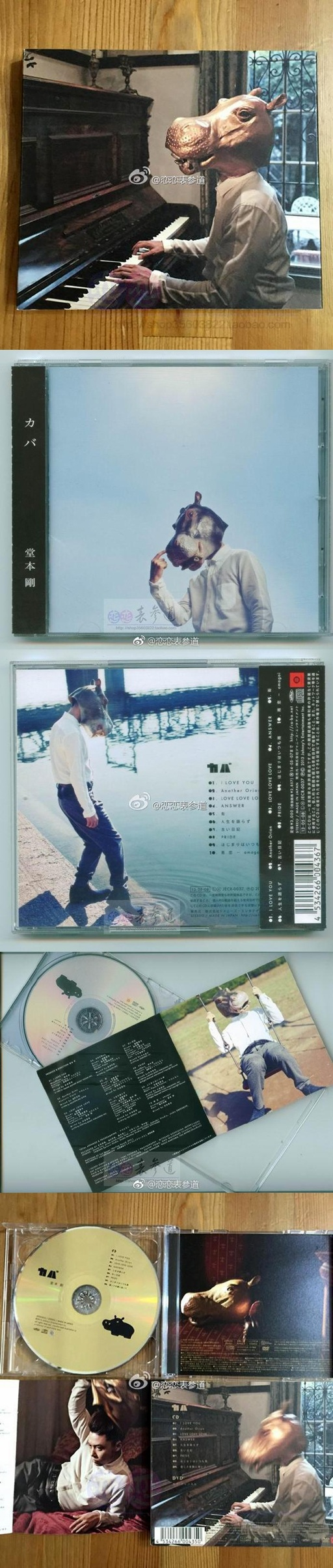 堂本刚 Album 翻唱专「カバ」初回/通常