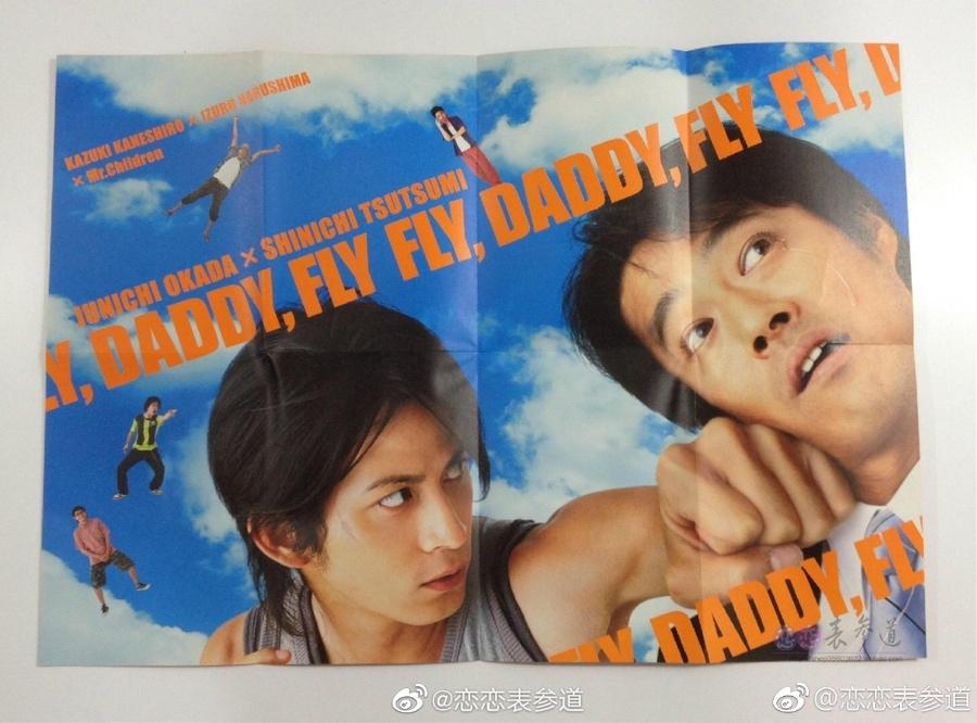 【现货】冈田准一 Fly,Daddy Fly 初回限定版(付特典)DVD 电影 映画
