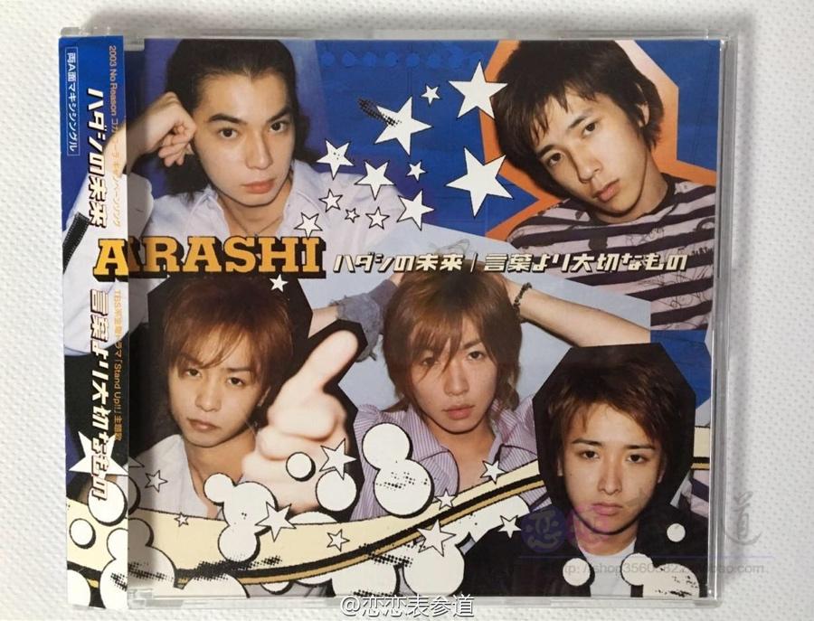 ARASHI 11单「ハダシの未来 / 言葉より大切なもの」单曲 岚