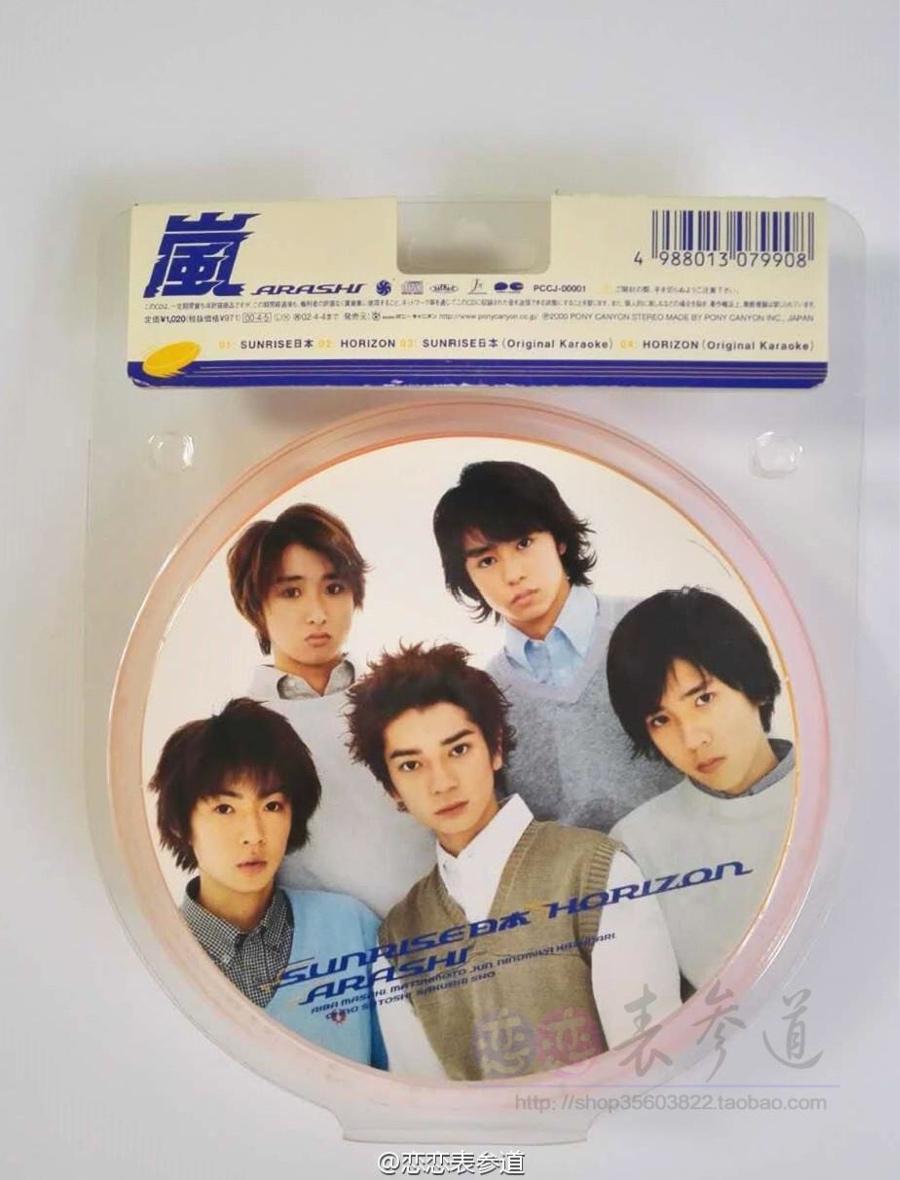 ARASHI 2单 「SUNRISE日本/HORIZON」单曲 岚