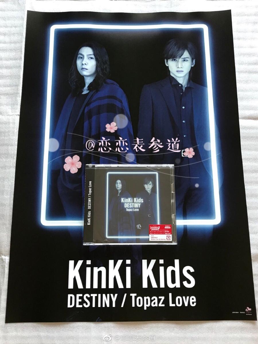 KinKi Kids 39单「Topaz Love/DESTINY」