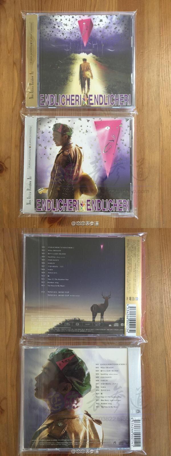 堂本刚 Album 4「Neo Africa Rainbow Ax」初回/通常