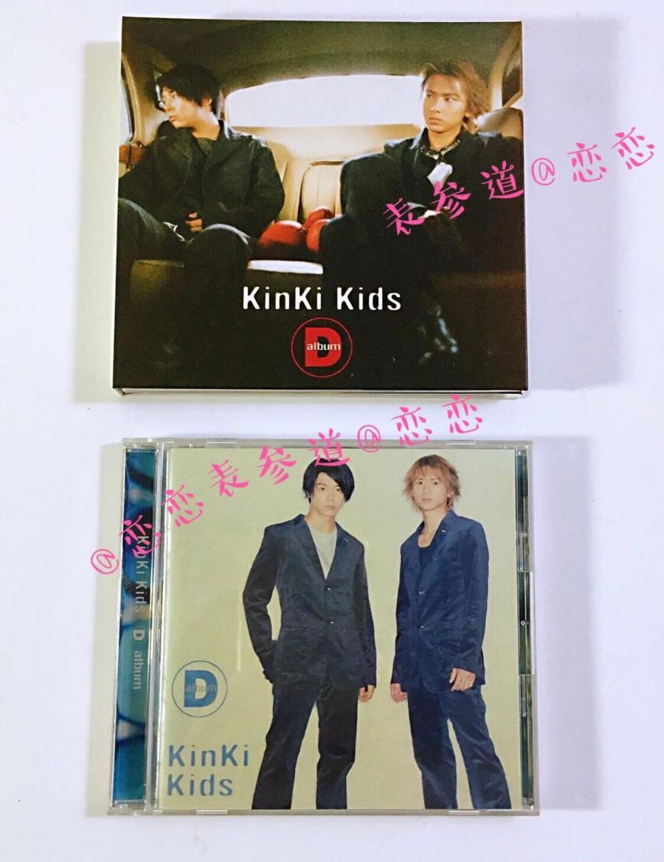 KinKi Kids 「D album」D专