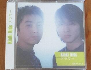 KinKi Kids 1-9单 早期单曲