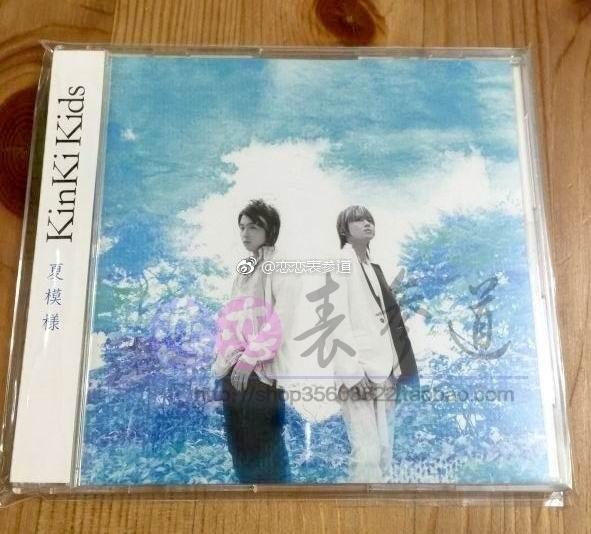 KinKi Kids  23单「夏模様」