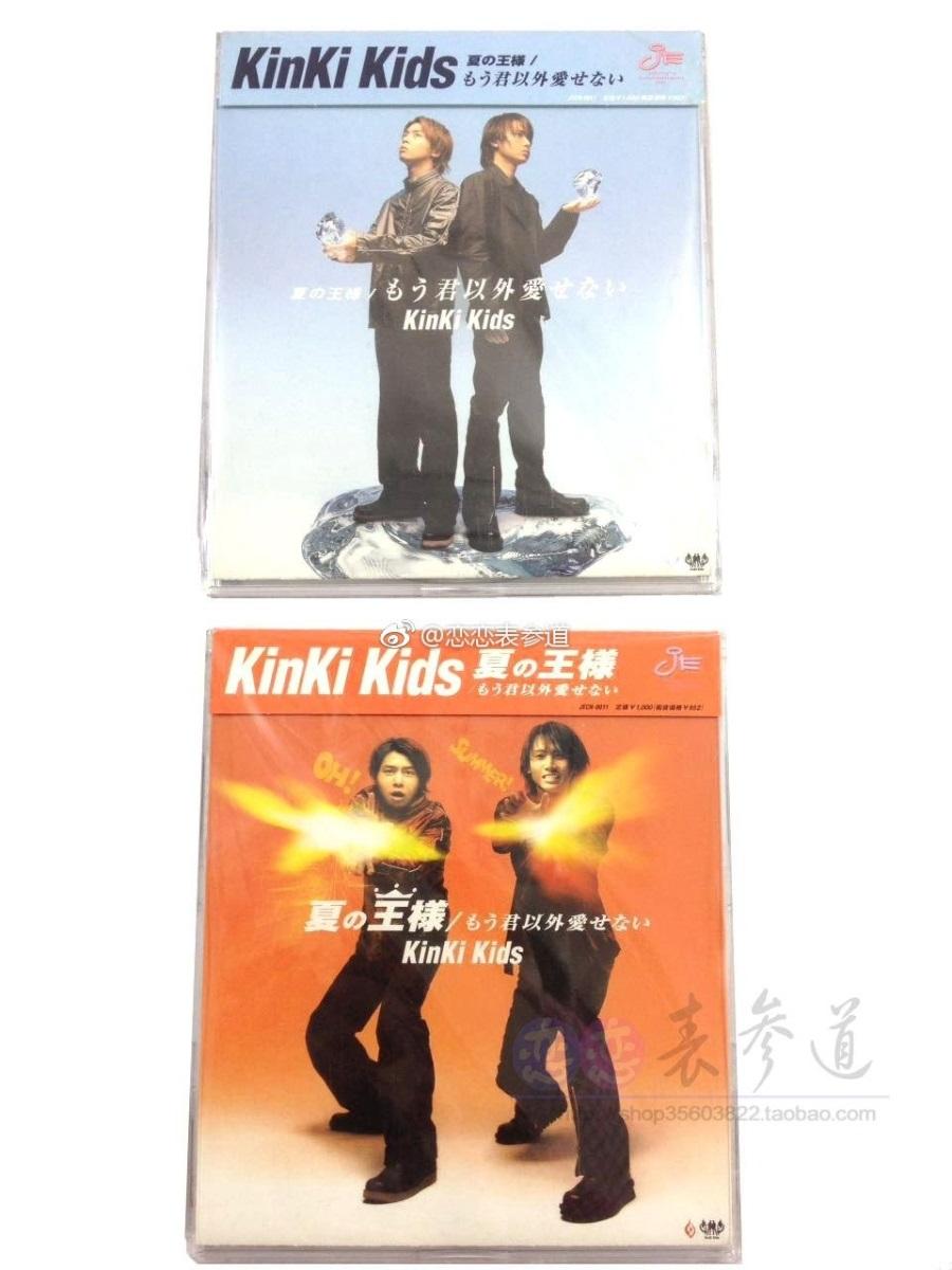 KinKi Kids 10单「夏の王様/もう君以外愛せない」 – 恋恋表参道