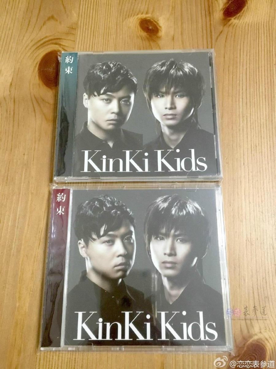 KinKi Kids 28单「約束」