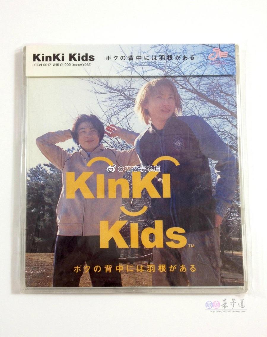 KinKi Kids 11单 「ボクの背中には羽根がある」