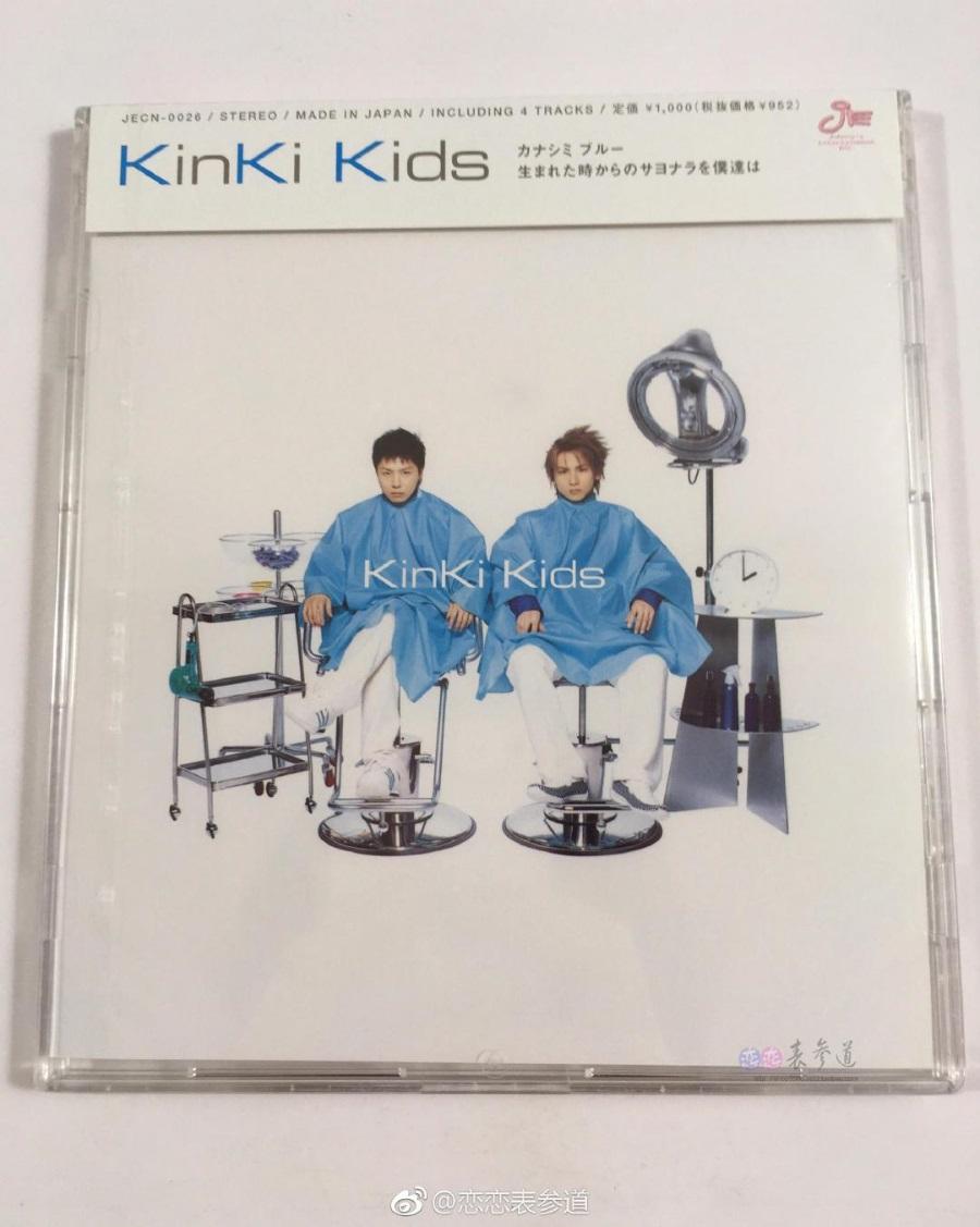 KinKi Kids 14单「カナシミ ブルー」