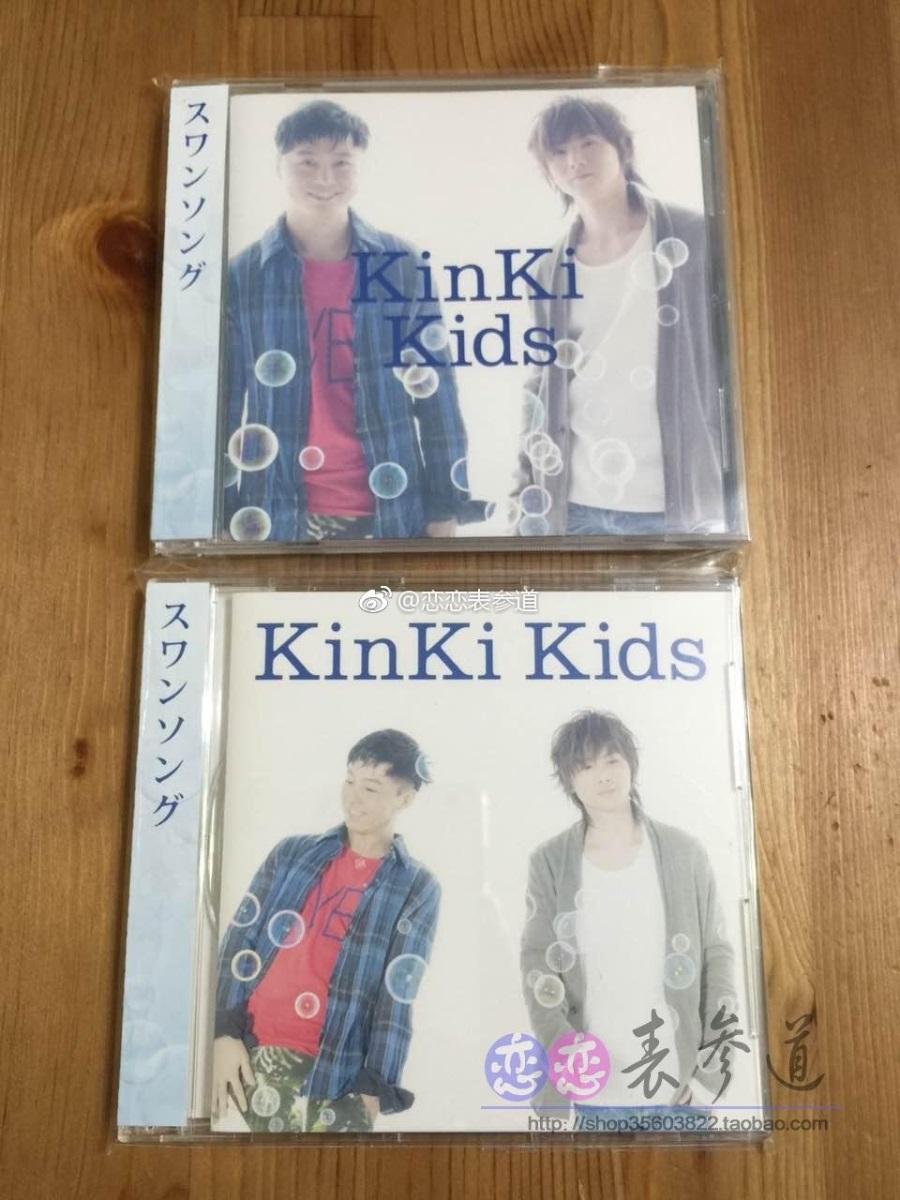 KinKi Kids 29单「スワンソング」
