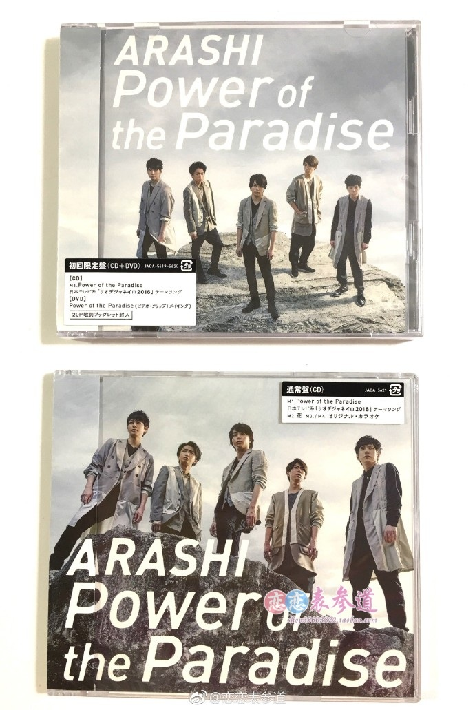 ARASHI 50单  「Power of the Paradise」 单曲 岚