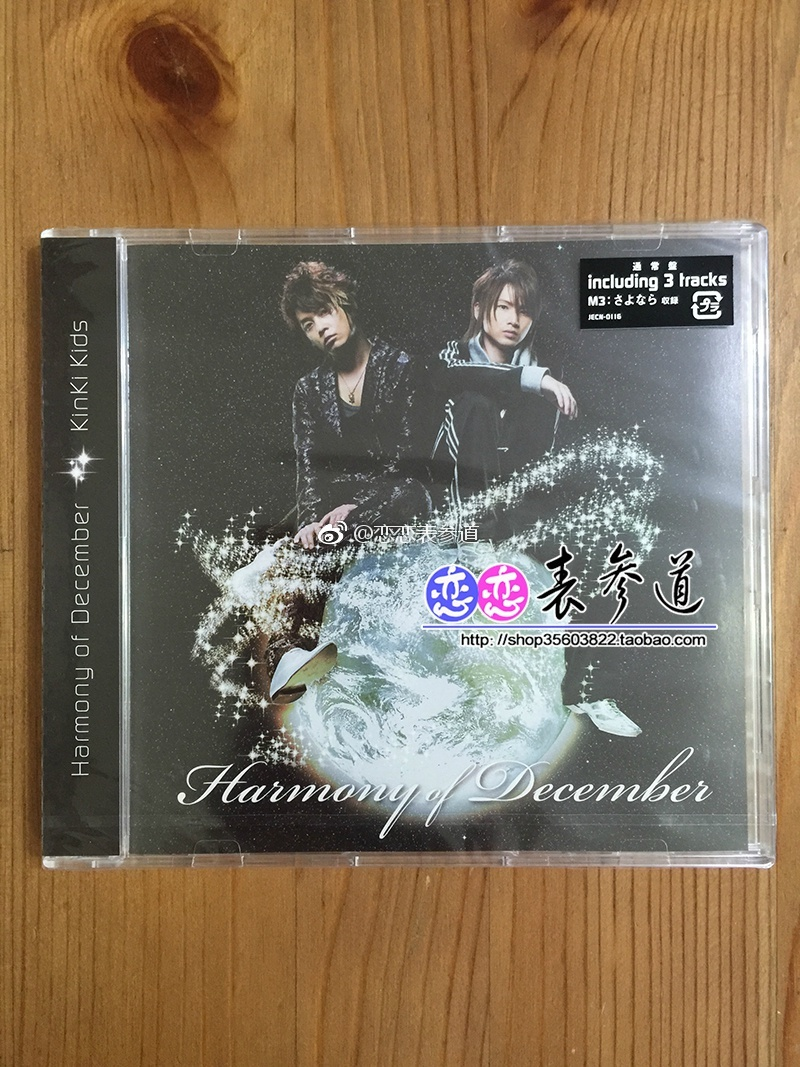 KinKi Kids  24单「Harmony of December」HOD