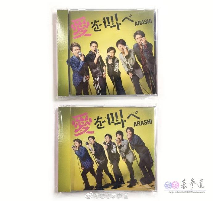ARASHI 47单  「愛を叫べ」 单曲 岚