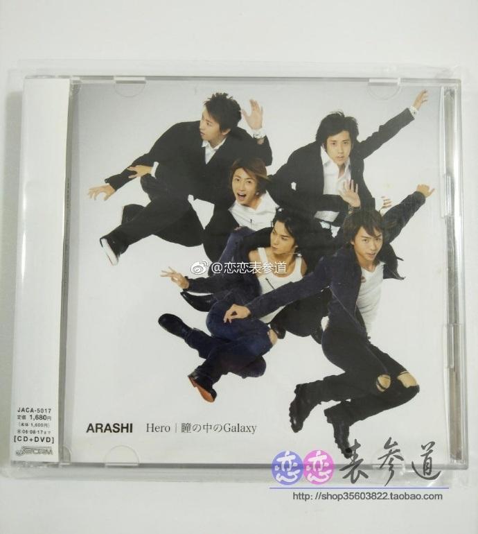 ARASHI 13单「瞳の中のGalaxy | Hero」单曲 岚