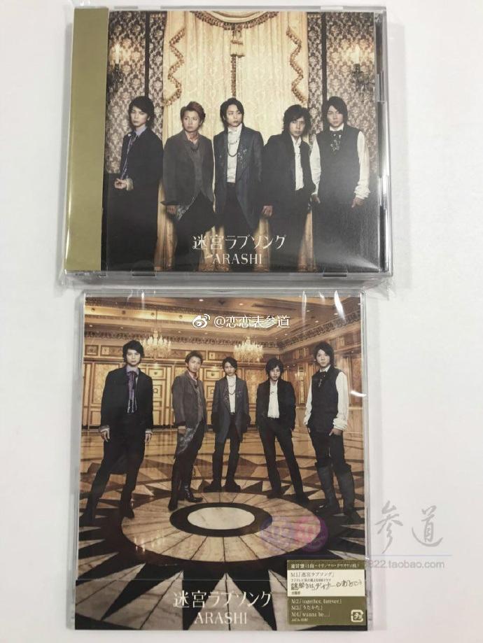 ARASHI 36单  「迷宮ラブソング」 单曲 岚
