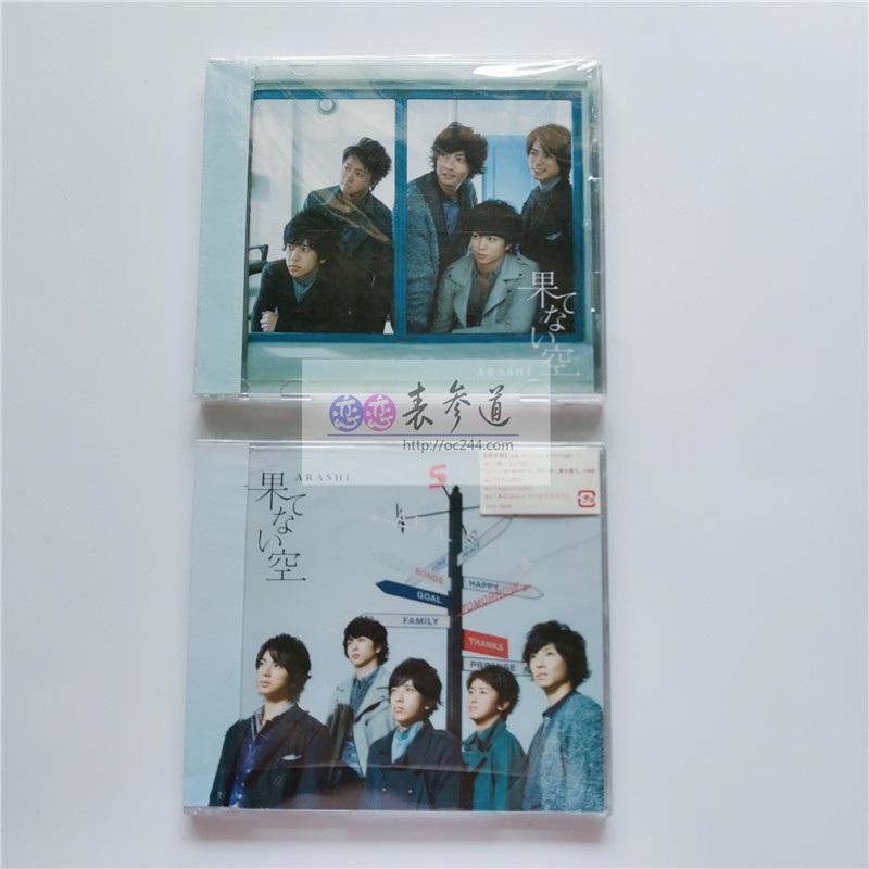 ARASHI 34单「果てない空」单曲 岚