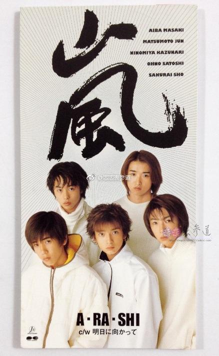 岚 ASHI 1单 「A・RA・SHI」首单